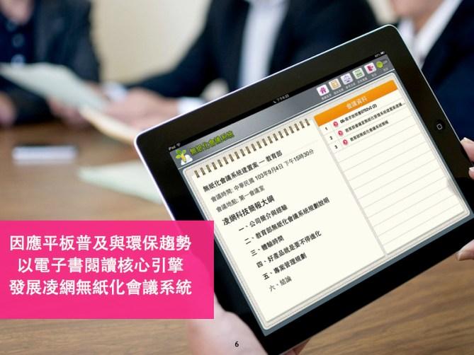 無紙化會議系統核心技術