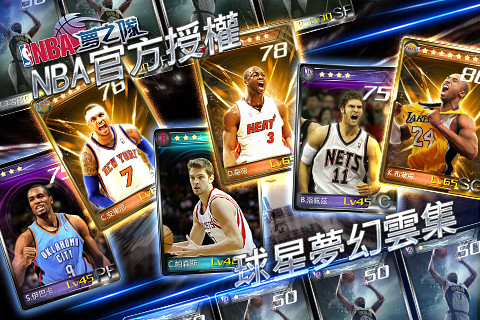 官方授權籃球遊戲《NBA夢之隊》公測火熱開啟 球迷玩家最期待的全新球季戰況 實境體驗盡在中華電信