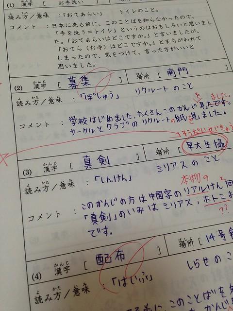 Kanji Encountered in Town