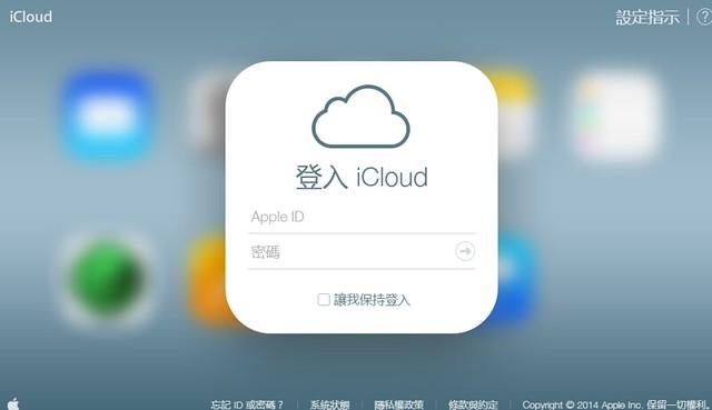 【iOS 新手篇】Apple 蘋果內建 iCloud 雲端服務 (76501) - 癮科技