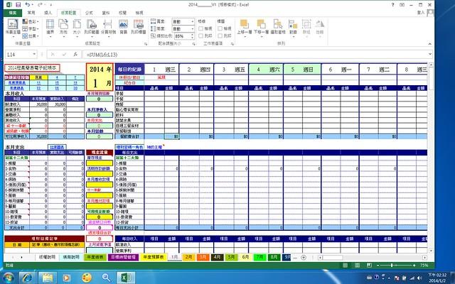 簡易記帳表格 excel|excel- 簡易記帳表格 excel|excel - 快熱資訊 - 走進時代