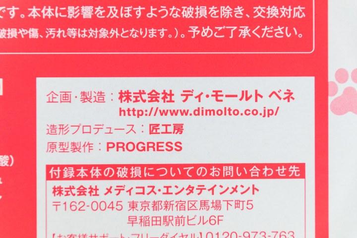 20150128-DSC_0243