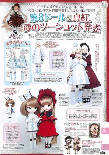 rozen-maiden-8-doll-502