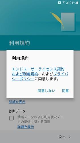 Screenshot_20160512-222637