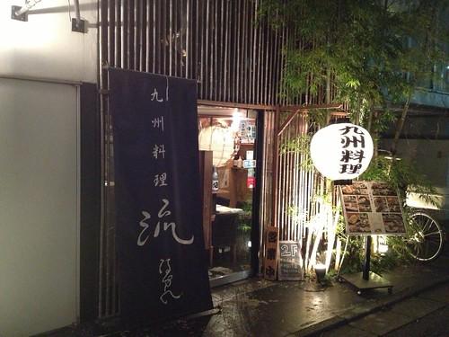 お店は雰囲気のある一軒家@九州料理 流