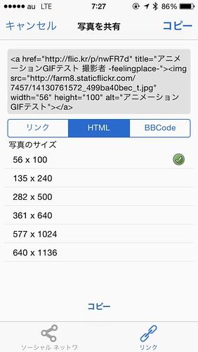 Flickr_URLs_オリジナル以外