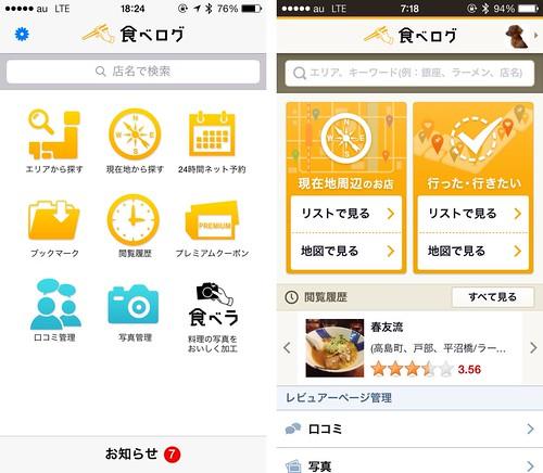 食べログアプリリニューアル_初期画面