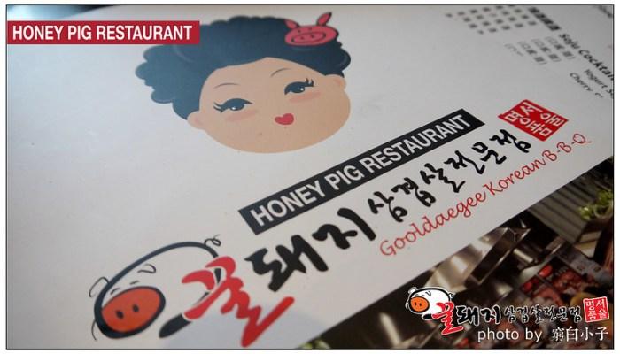 HoneyPig 05