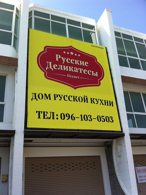 You have to learn Russian