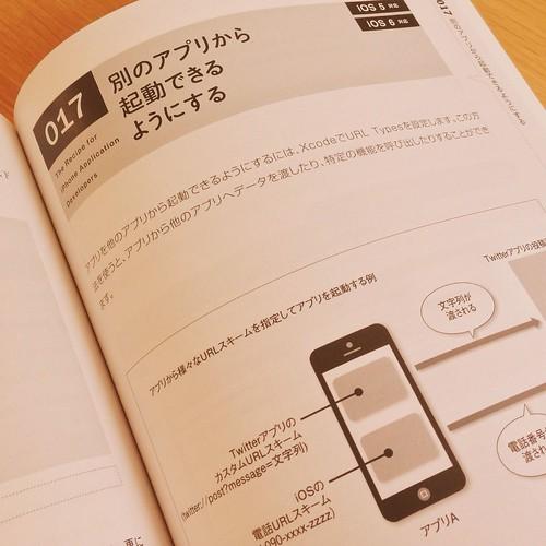iPhoneアプリ開発レシピ iOS 6対応 017