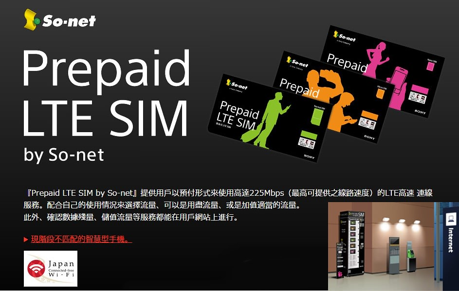 So-net LTE SIM