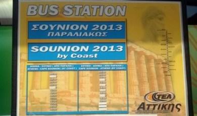 Horarios 2013 a Sounion, en invierno el último vuelve a las 19h, en verano a las 22h Cabo Sounion Cabo Sounion y el Templo de Poseidón 12222867083 3fea146747 n