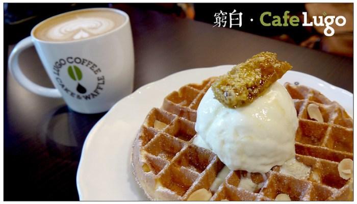 Lugo Cafe 07