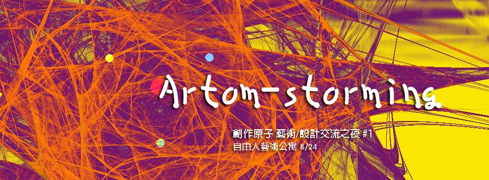 「Artom-storming 創作原子」 藝術/設計交流之夜#1