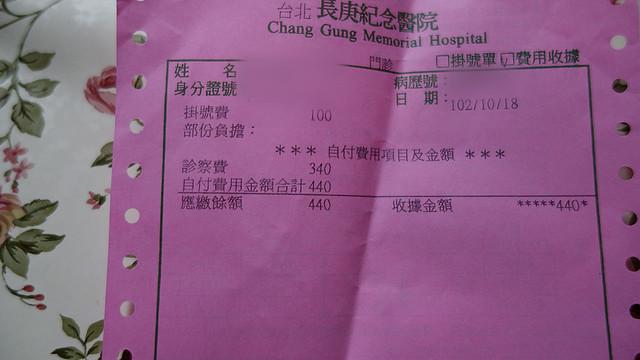 【再度懷孕】第一次產檢 確認懷孕 (5w4d) @ 愛。幸福 :: 痞客邦