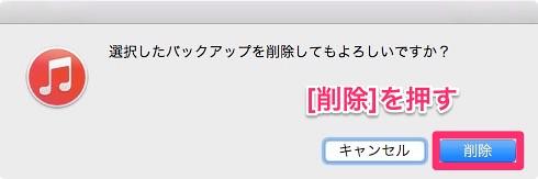 iphone-backup-delete-07