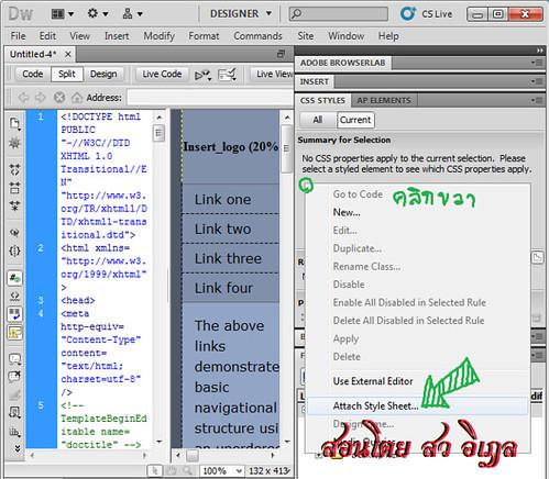 สอนเชื่อม CSS HTML Dreamweaver การเชื่อม Attach Style Sheet