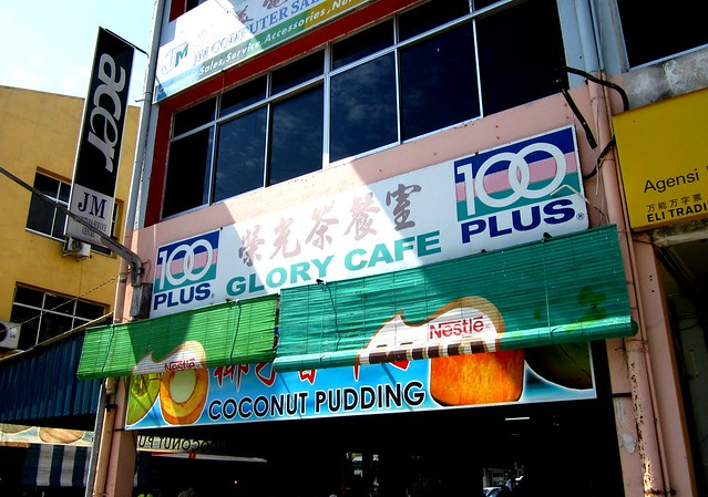 Sarikei Glory Cafe