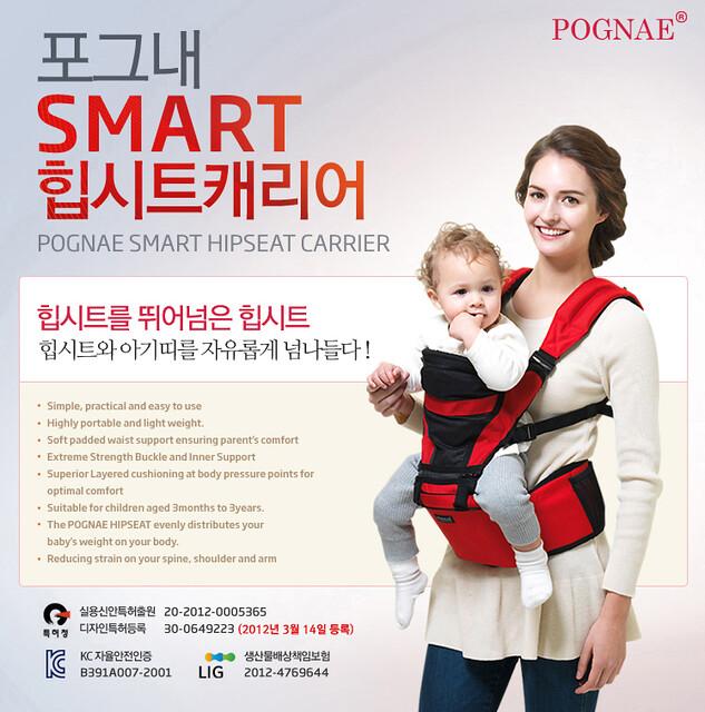韓國Pognae新一代SMART三合一座墊抱嬰腰帶,個人真心覺得好用!