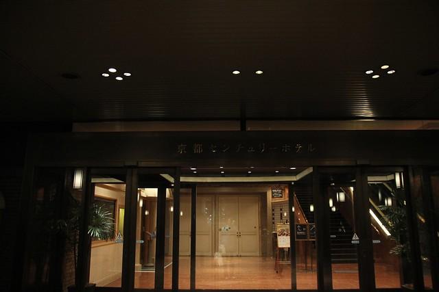 京都世紀飯店 Kyoto Century Hotel