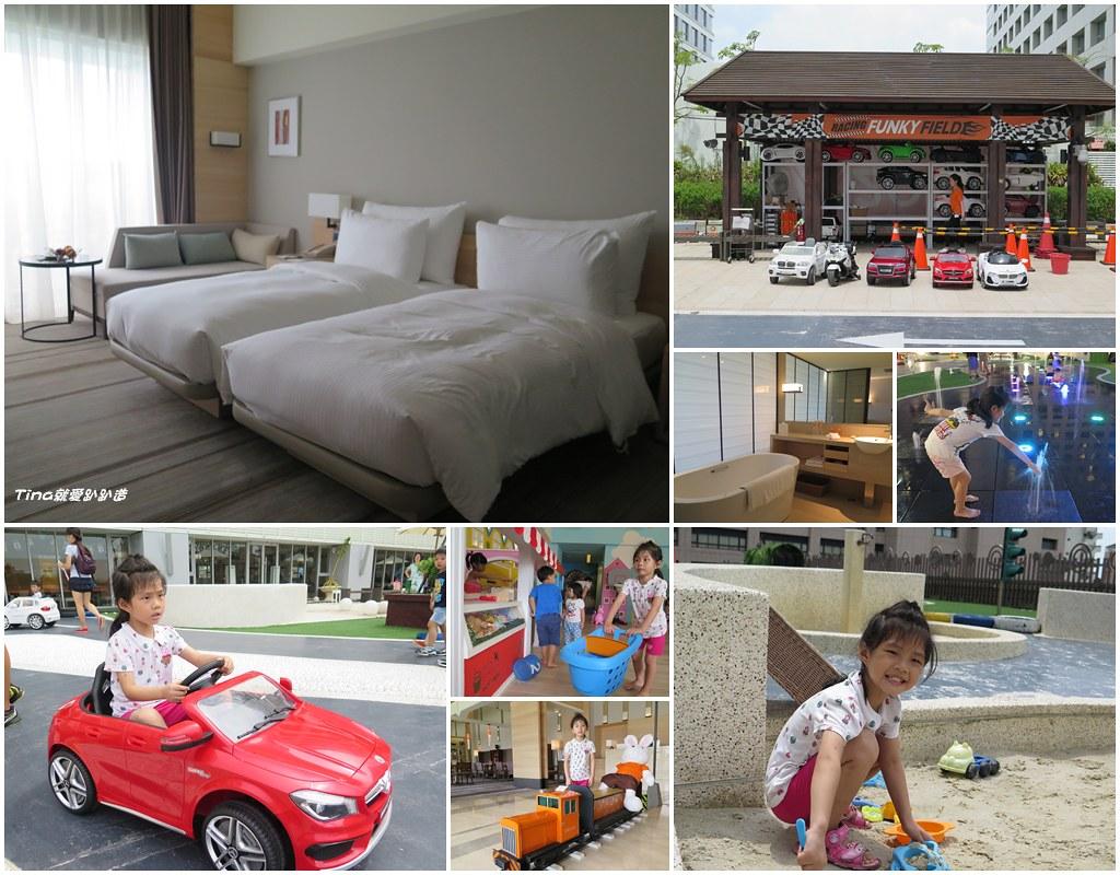 [臺南親子遊]和逸飯店COZZI-友善的親子飯店 @ Tina就愛趴趴造 :: 痞客邦