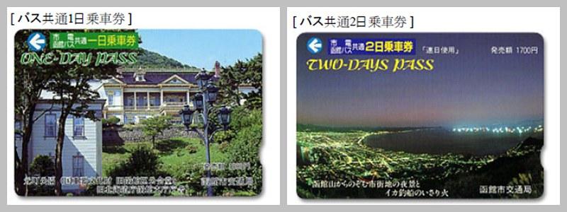 函館市電巴士乘車券