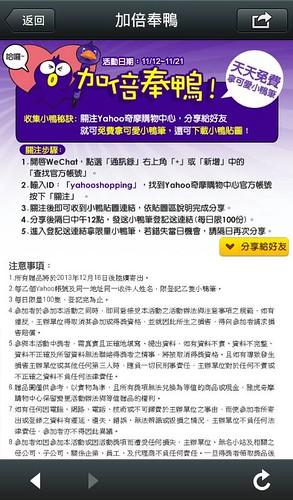 03_即日起至11月21日止,在WeChat關注 Yahoo奇摩購物中心官方帳號,並將超萌的獨家紫色小鴨動態貼圖分享給WeChat的朋友或聊天群組,即可參加登記送限量紫色小鴨筆活動!