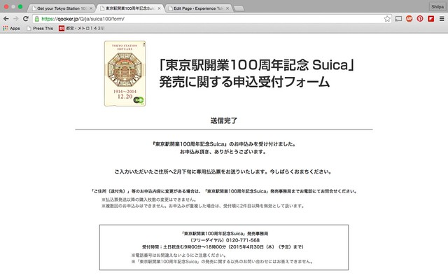 Completed application for JR SUICA - 100th anniversary of Tokyo Station
