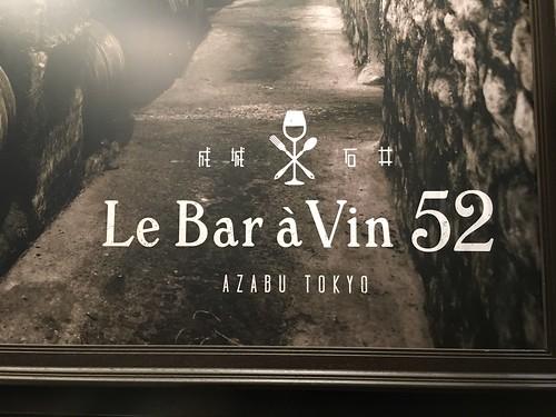 成城石井 La Bar A Vin 52
