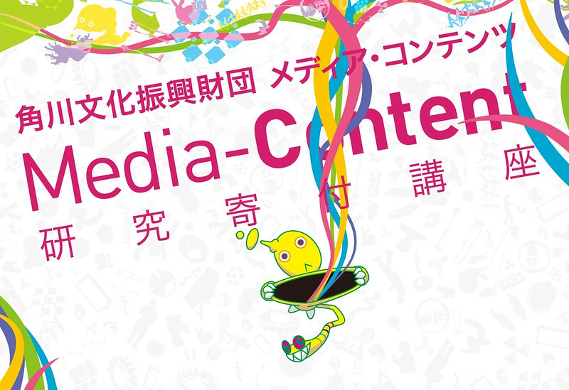Call for Applications to the Media Mix Summer Program 2014