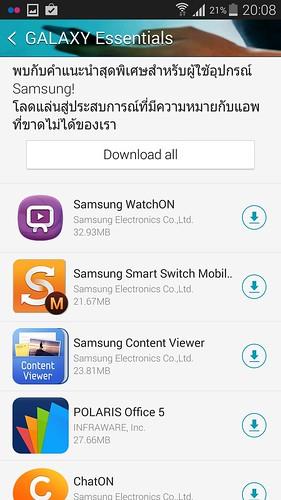 Samsung Galaxy Essentials