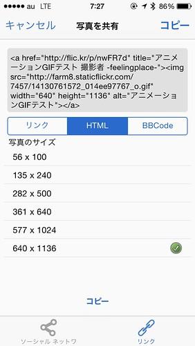 Flickr_URLs_オリジナル