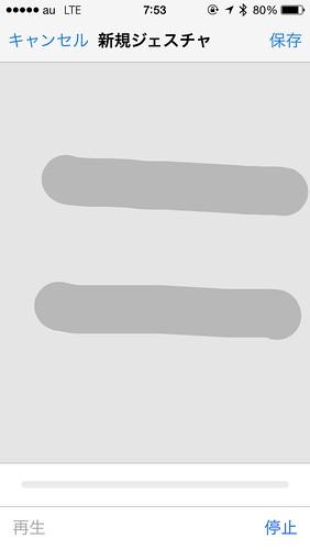 AssistiveTouch_カスタムジェスチャ登録