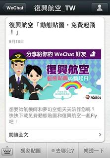 02_WeChat復興航空官方帳號_點選「獨家貼圖」獨家設計16款動態貼圖免費下載