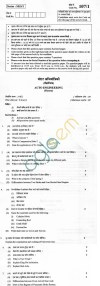 CBSE Board Exam 2013 Class XII Question Paper -Auto Engineering