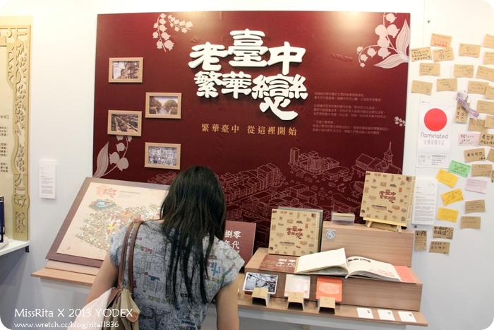 《遊記》臺北新一代設計展,來吸收設計人的文藝氣息 @ MissRita's 旅行享樂手札 :: 痞客邦