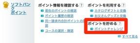 My SoftBank トップ