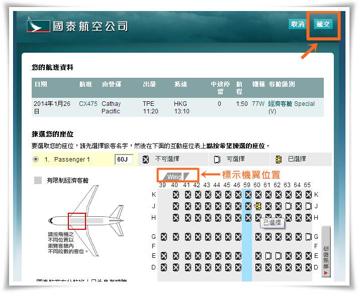 [香港]線上買機票~國泰航空官網買機票更便宜~Cathay Pacific如何自助訂票 _李御妍Tasha