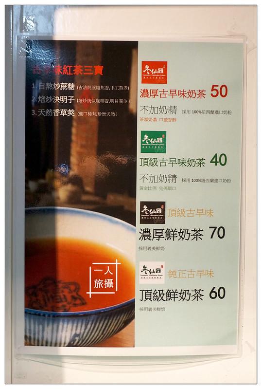 冬仙堂奶茶自動販賣機 12
