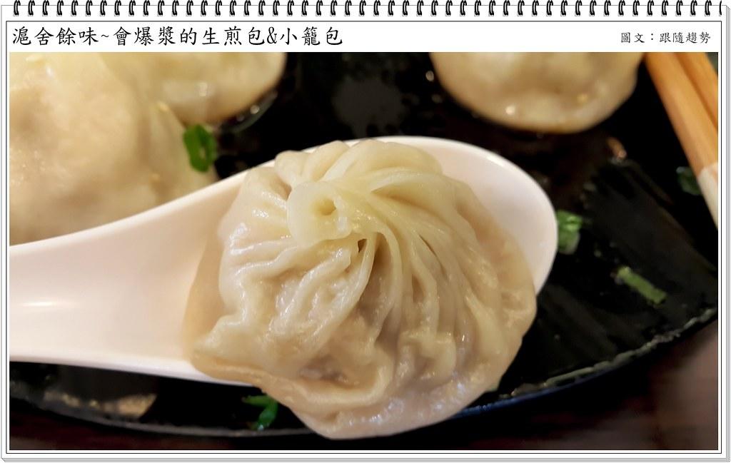 〈臺中餐廳〉上海點心★滬舍餘味~會爆漿的小籠包&生煎包 @ 跟隨趨勢★旅行,攝影,美食筆記 :: 痞客邦