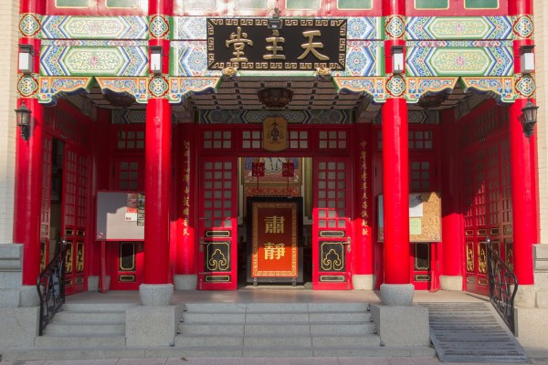 台灣攝理教會