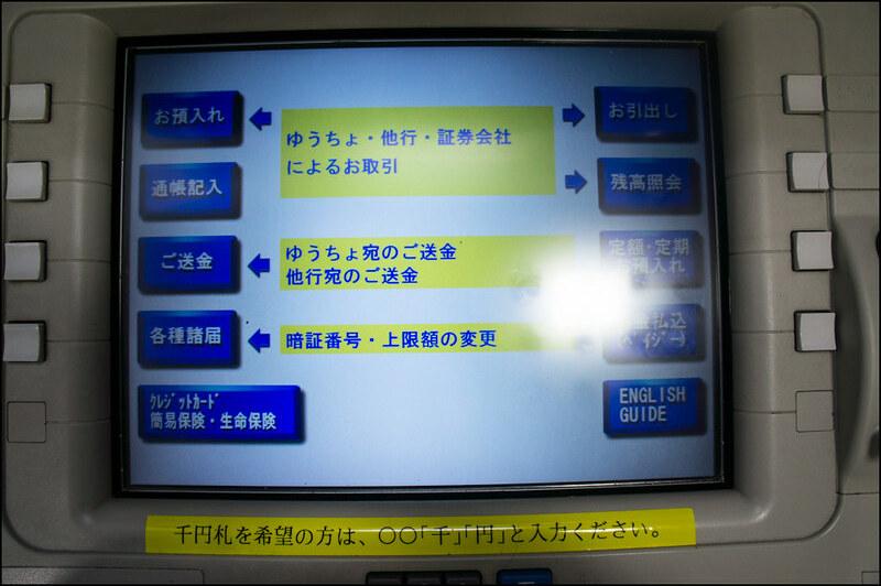 Cajero de Japan Post donde se puede sacar dinero