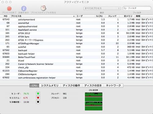 CPU使用率が高い