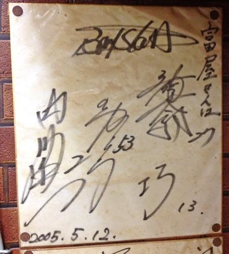 内川聖一選手、野中信吾選手、那須野巧選手、土居龍太郎選手のサイン