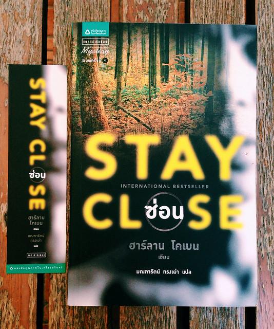 ซ่อน (Stay Close)