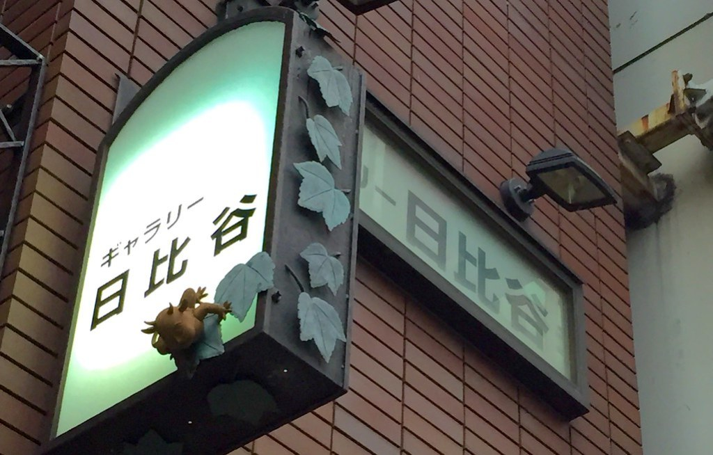 Gallery Hibiya