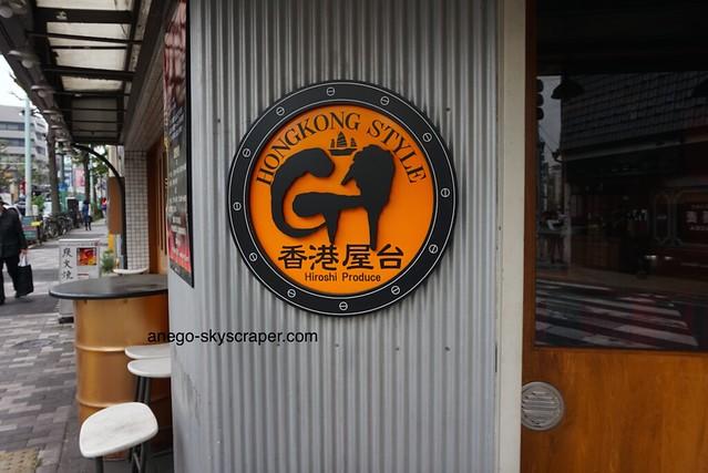 表参道 香港を見つけた