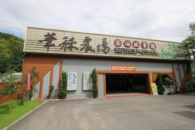 華秝農場茶油故事館1