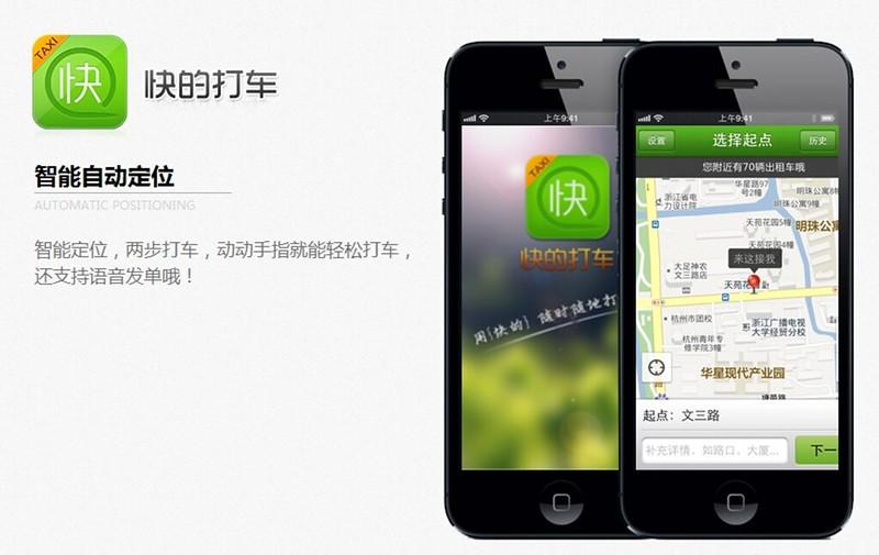 湘來和臺妹 :: 중국 택시예약앱 콰이띠다처(快的打車)와 디디다처(嘀嘀打車)의 한 판 승부
