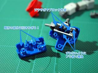 RGM-79LV ジムナイトシーカー2を作る #11